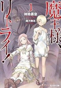 220px-Maō-sama,_Retry!_light_novel_volume_1_cover
